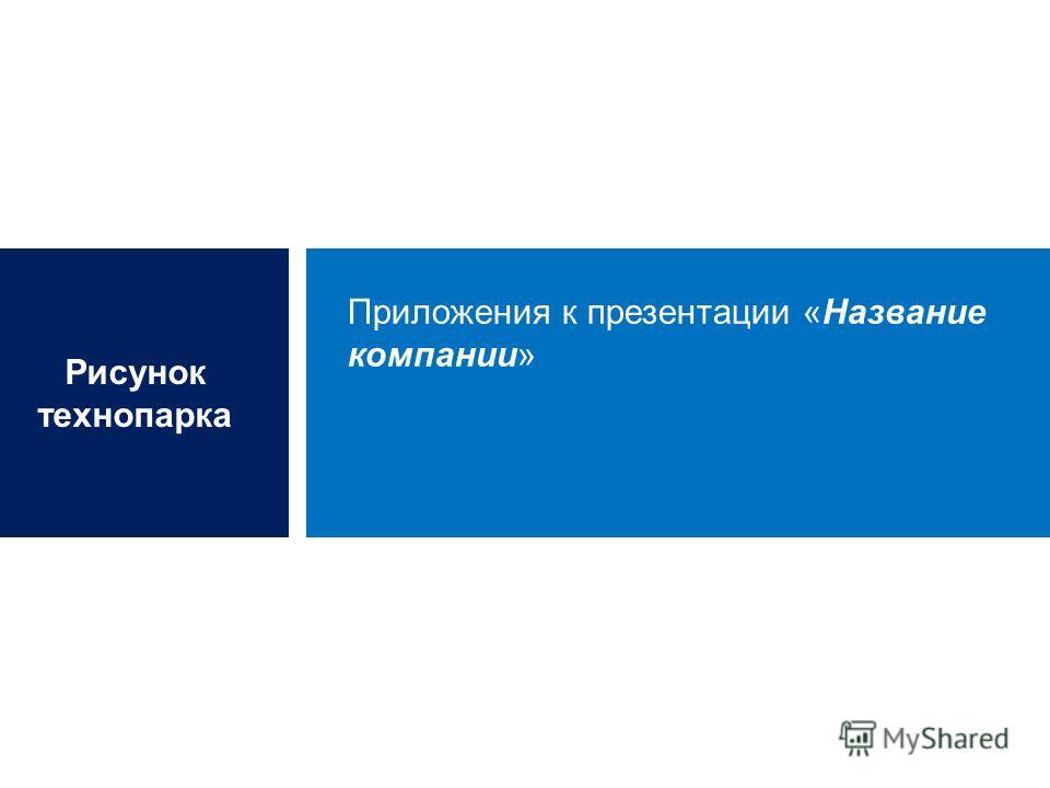 Приложения к презентации «Название компании» Рисунок технопарка