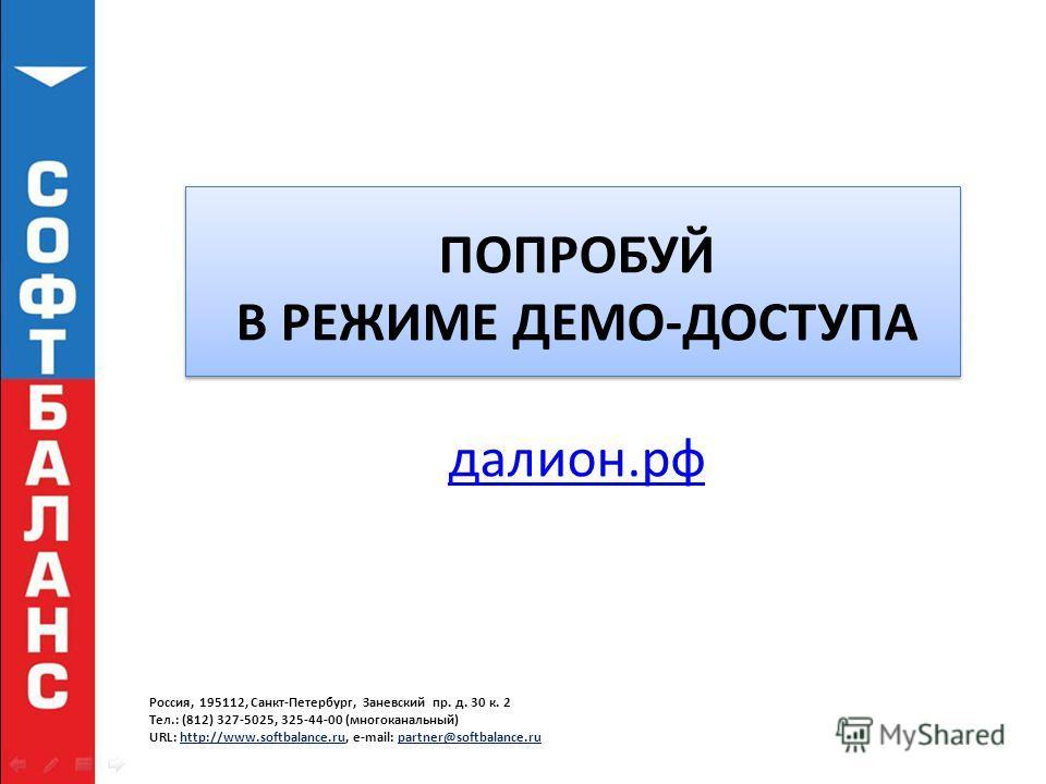 ПОПРОБУЙ В РЕЖИМЕ ДЕМО-ДОСТУПА талион.рф Россия, 195112, Санкт-Петербург, Заневский пр. д. 30 к. 2 Тел.: (812) 327-5025, 325-44-00 (многоканальный) URL: http://www.softbalance.ru, e-mail: partner@softbalance.ru