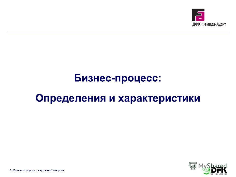 31 Бизнес-процессы и внутренний контроль Бизнес-процесс: Определения и характеристики