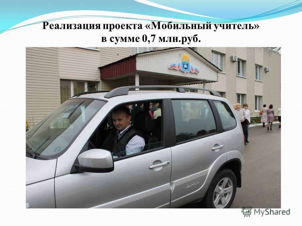 Реализация проекта «Мобильный учитель» в сумме 0,7 млн.руб.