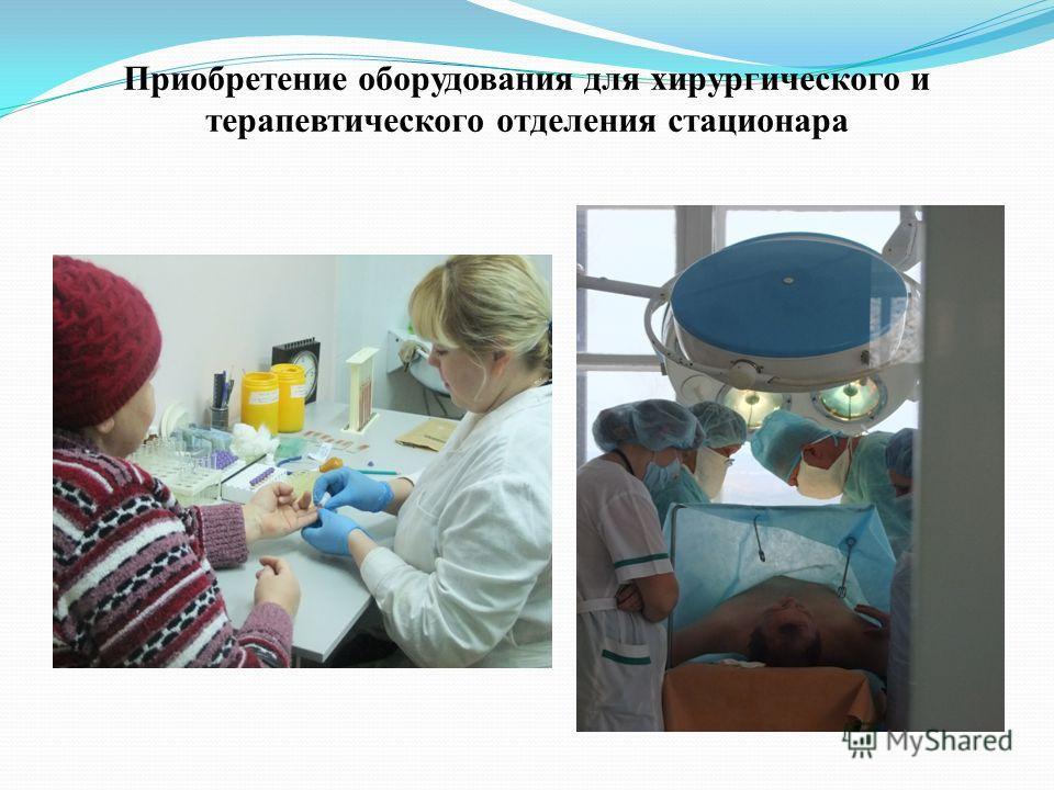Приобретение оборудования для хирургического и терапевтического отделения стационара