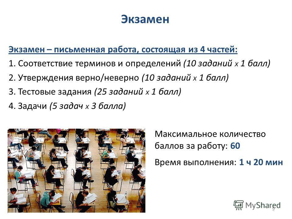 Экзамен 9 Экзамен – письменная работа, состоящая из 4 частей: 1. Соответствие терминов и определений (10 заданий х 1 балл) 2. Утверждения верно/неверно (10 заданий х 1 балл) 3. Тестовые задания (25 заданий х 1 балл) 4. Задачи (5 задач х 3 балла) Макс