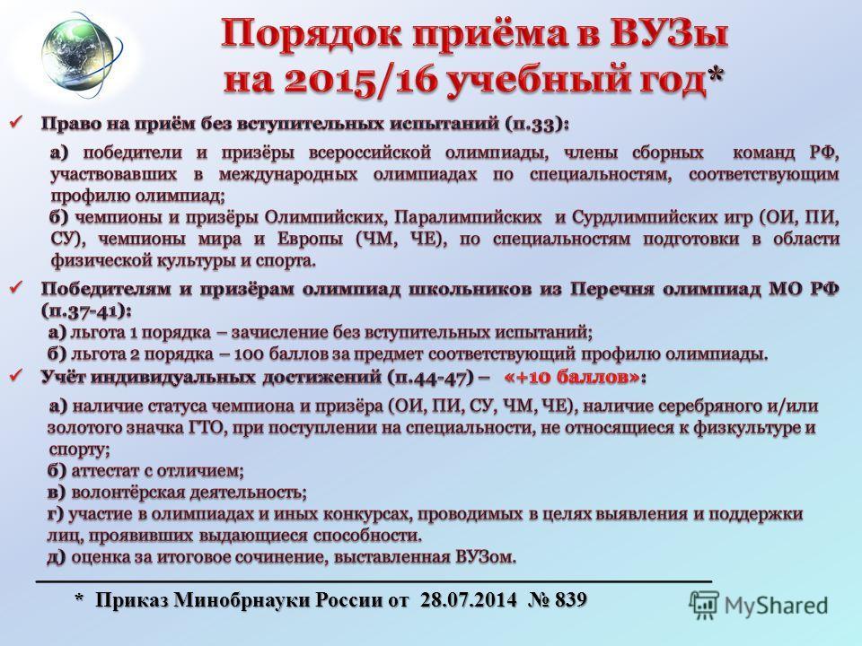 * Приказ Минобрнауки России от 28.07.2014 839