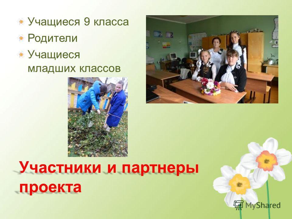 Участники и партнеры проекта Учащиеся 9 класса Родители Учащиеся младших классов