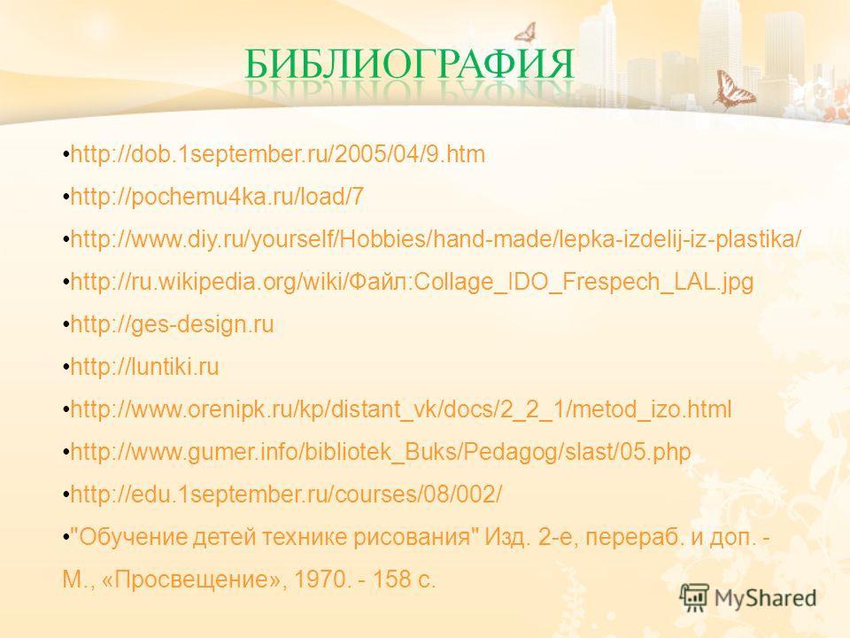 http://dob.1september.ru/2005/04/9. htm http://pochemu4ka.ru/load/7 http://www.diy.ru/yourself/Hobbies/hand-made/lepka-izdelij-iz-plastika/ http://ru.wikipedia.org/wiki/Файл:Collage_IDO_Frespech_LAL.jpg http://ges-design.ru http://luntiki.ru http://w
