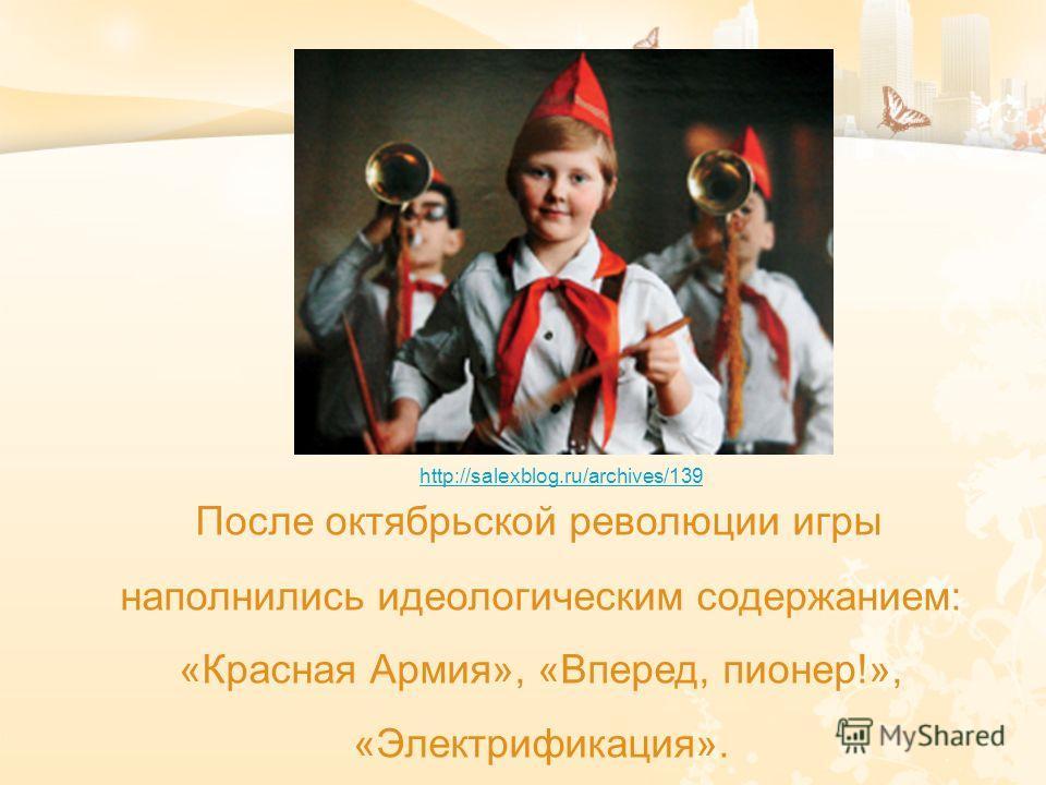 После октябрьской революции игры наполнились идеологическим содержанием: «Красная Армия», «Вперед, пионер!», «Электрификация». http://salexblog.ru/archives/139