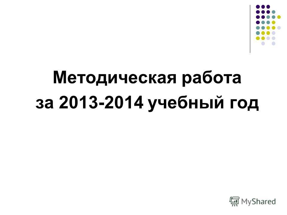 Методическая работа за 2013-2014 учебный год