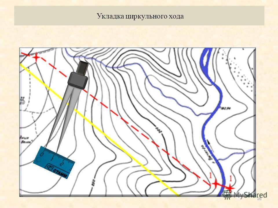 Трассирование на участках вольного и напряжённого ходов Укладка магистрального хода. Укладка линии нулевых работ Уклон трассирования составил: для руководящего уклона 18 i тр = 18 – 0,5= 17,5 ; Раствор циркуля, d, мм, определяется по формуле Для руко