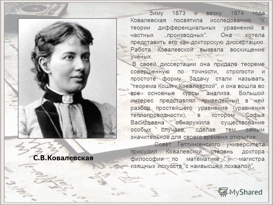 Зиму 1873 и весну 1874 года Ковалевская посвятила исследованию