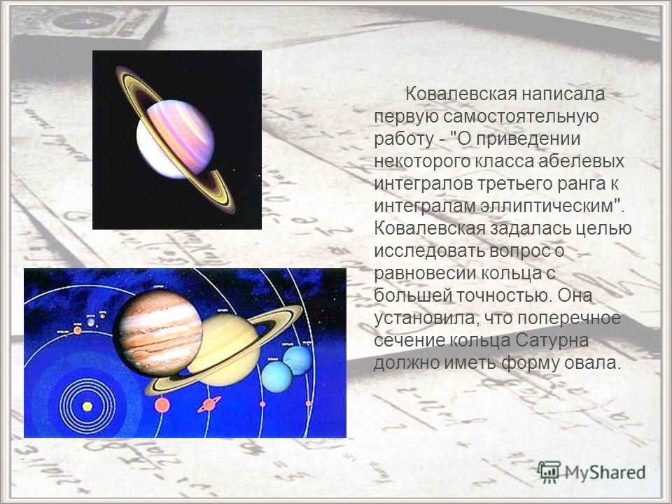 Ковалевская написала первую самостоятельную работу -