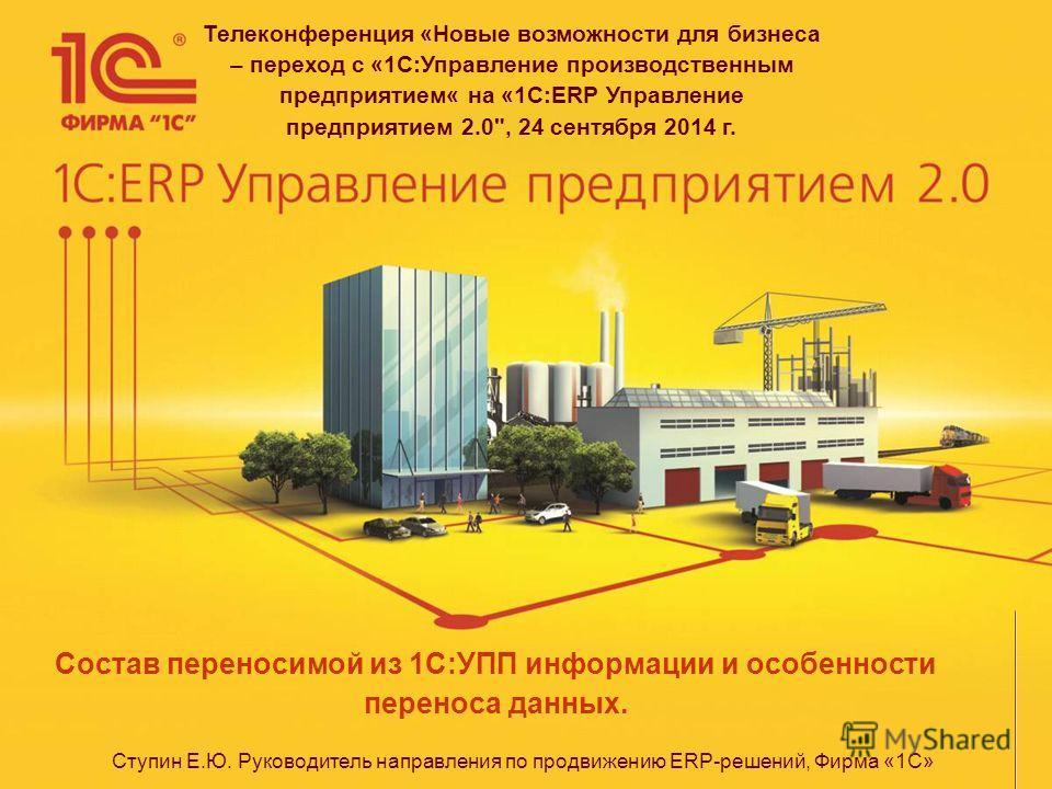 Телеконференция «Новые возможности для бизнеса – переход с «1С:Управление производственным предприятием« на «1С:ERP Управление предприятием 2.0