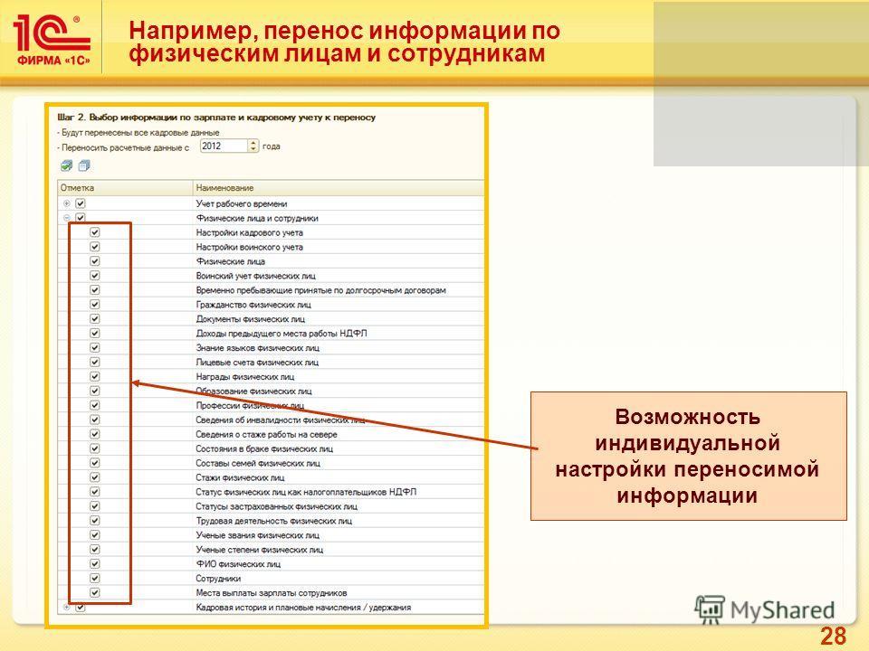 28 Например, перенос информации по физическим лицам и сотрудникам Возможность индивидуальной настройки переносимой информации