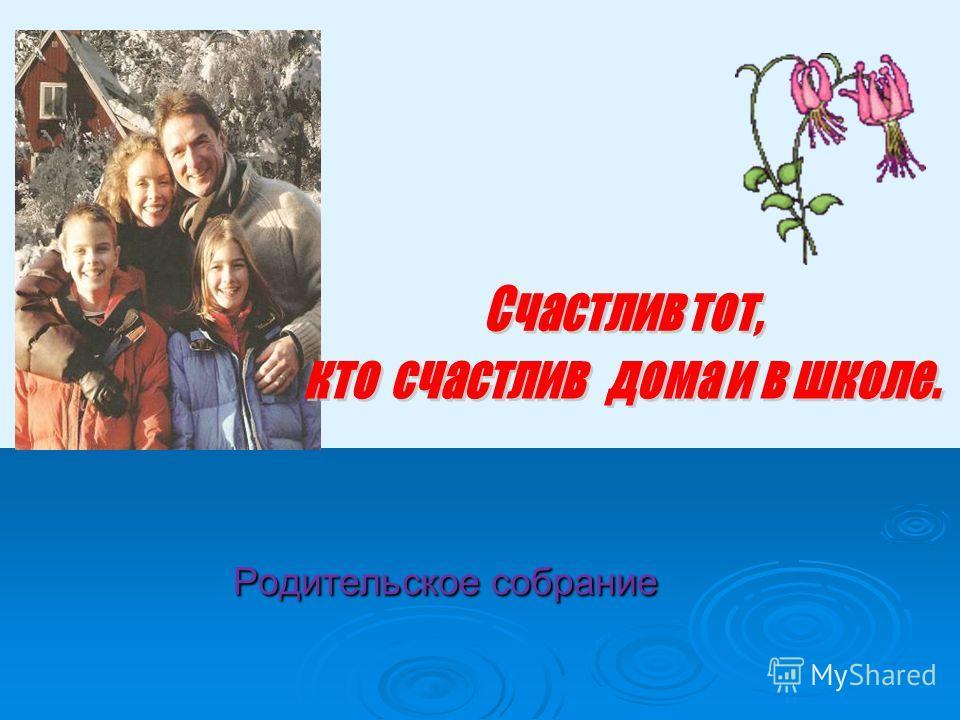 Родительское собрание Родительское собрание