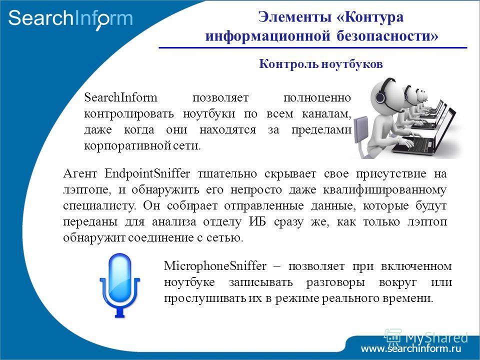 www.searchinform.ru Элементы «Контура информационной безопасности» Контроль ноутбуков MicrophoneSniffer – позволяет при включенном ноутбуке записывать разговоры вокруг или прослушивать их в режиме реального времени. SearchInform позволяет полноценно