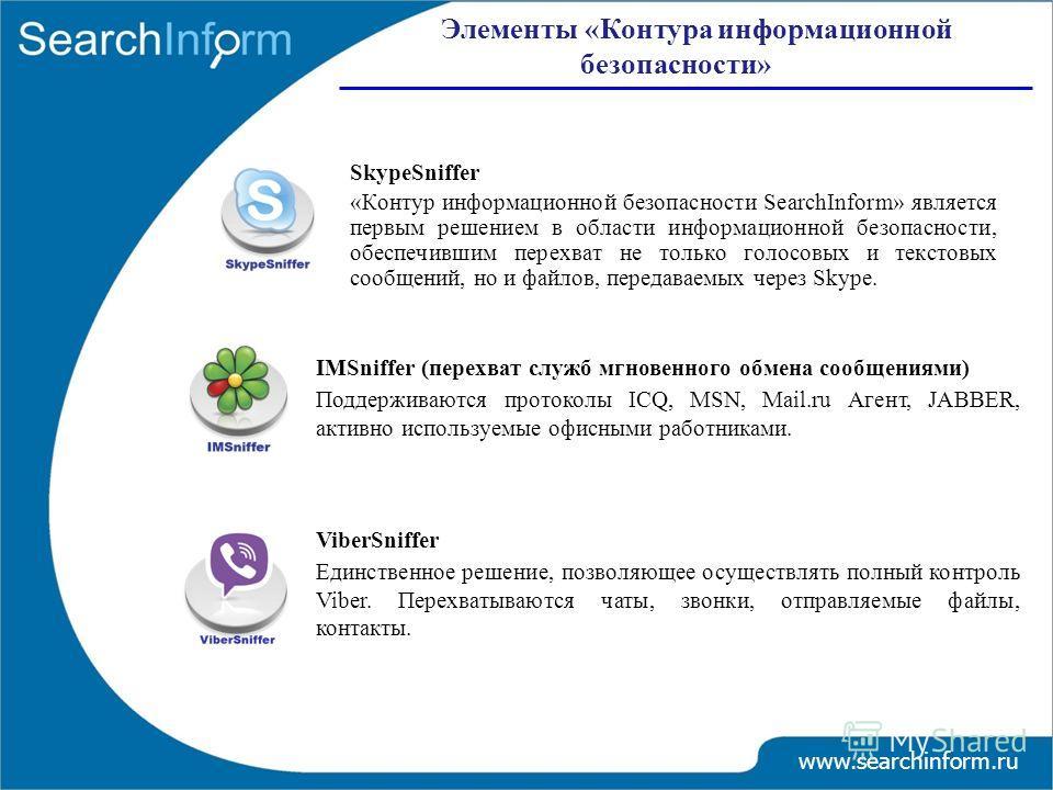 SkypeSniffer «Контур информационной безопасности SearchInform» является первым решением в области информационной безопасности, обеспечившим перехват не только голосовых и текстовых сообщений, но и файлов, передаваемых через Skype. IMSniffer (перехват