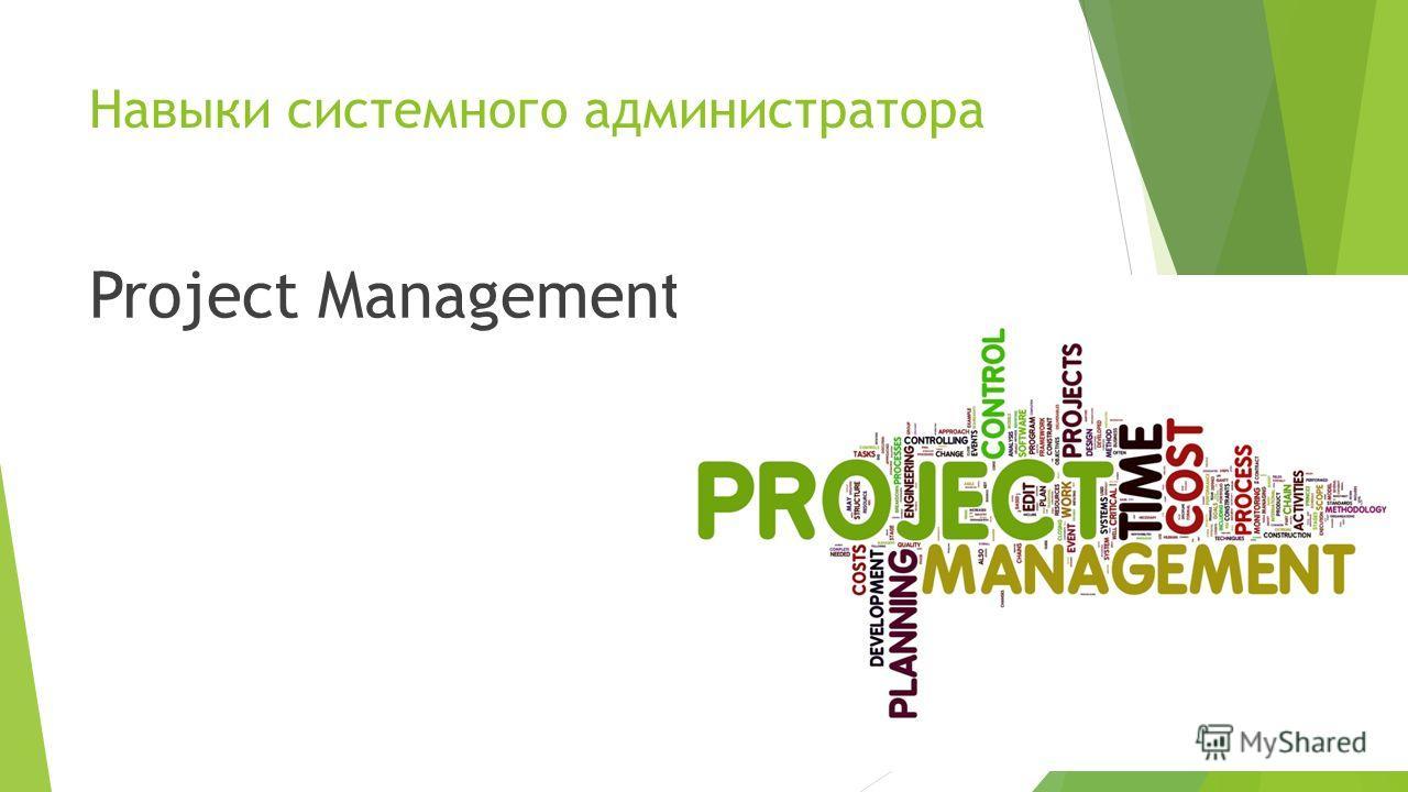 Навыки системного администратора Project Management