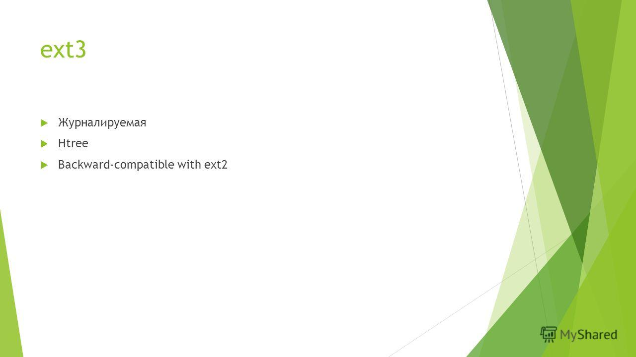 ext3 Журналируемая Htree Backward-compatible with ext2