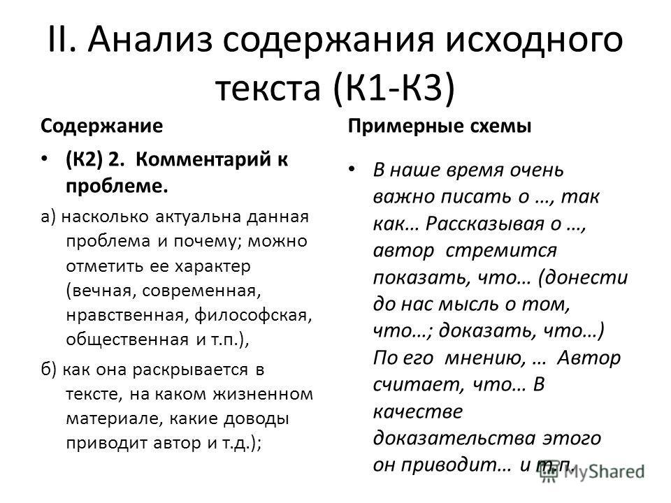 II. Анализ содержания исходного текста (К1-К3) Содержание (К2) 2. Комментарий к проблеме. а) насколько актуальна данная проблема и почему; можно отметить ее характер (вечная, современная, нравственная, философская, общественная и т.п.), б) как она ра