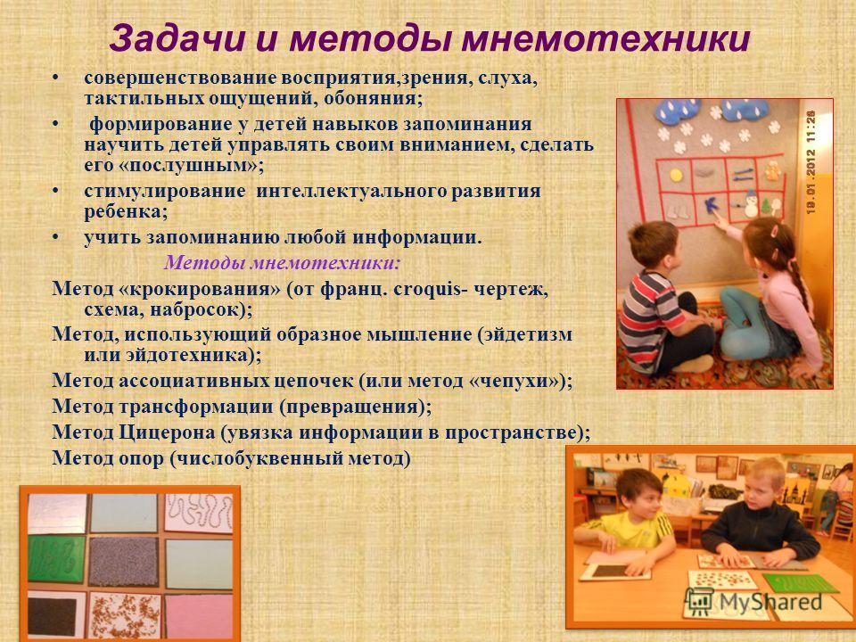 Задачи и методы мнемотехники совершенствование восприятия,зрения, слуха, тактильных ощущений, обоняния; формирование у детей навыков запоминания научить детей управлять своим вниманием, сделать его «послушным»; стимулирование интеллектуального развит
