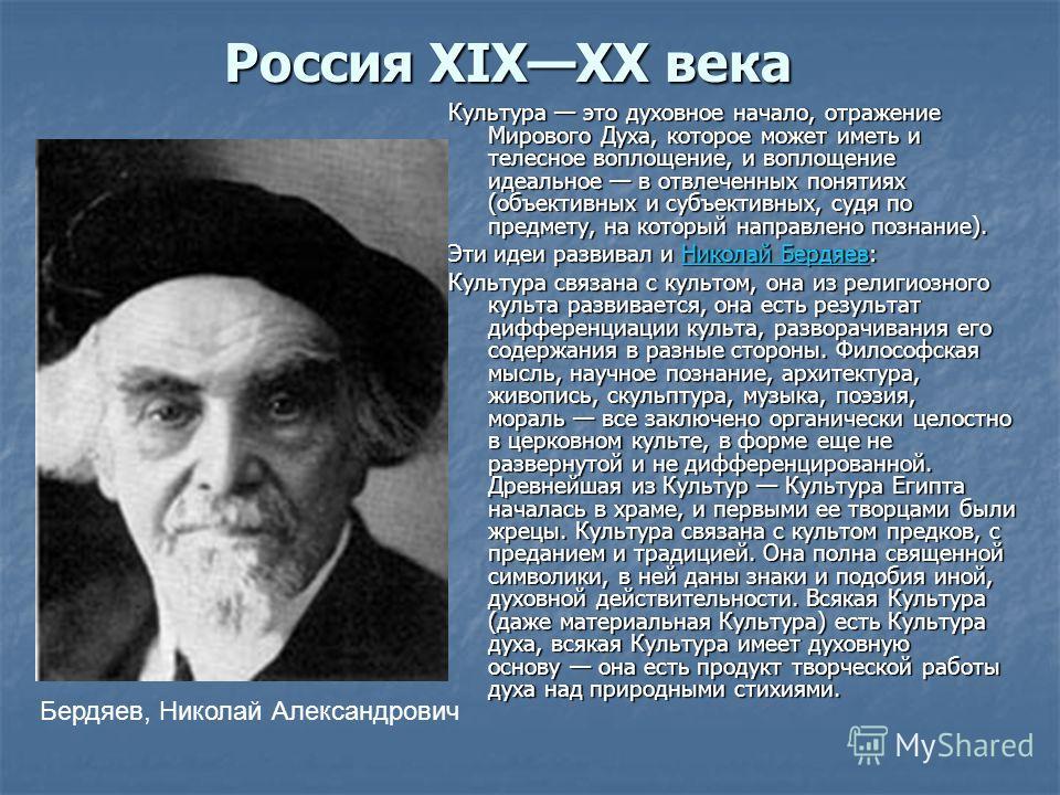 Россия XIXXX века Культура это духовное начало, отражение Мирового Духа, которое может иметь и телесное воплощение, и воплощение идеальное в отвлеченных понятиях (объективных и субъективных, судя по предмету, на который направлено познание). Эти идеи