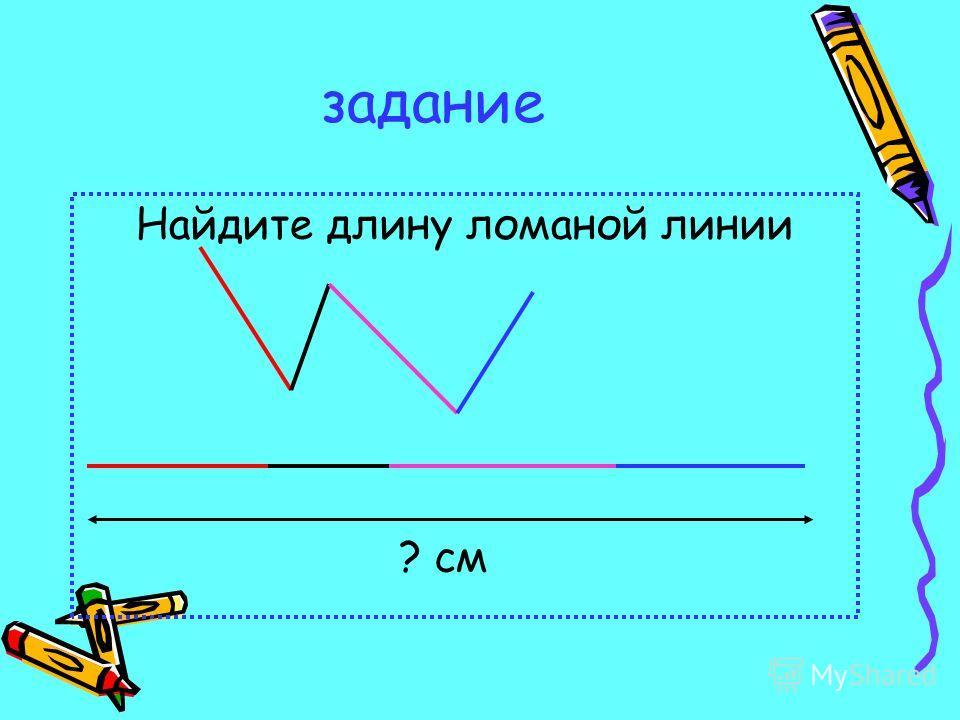 задание Найдите длину ломаной линии ? см