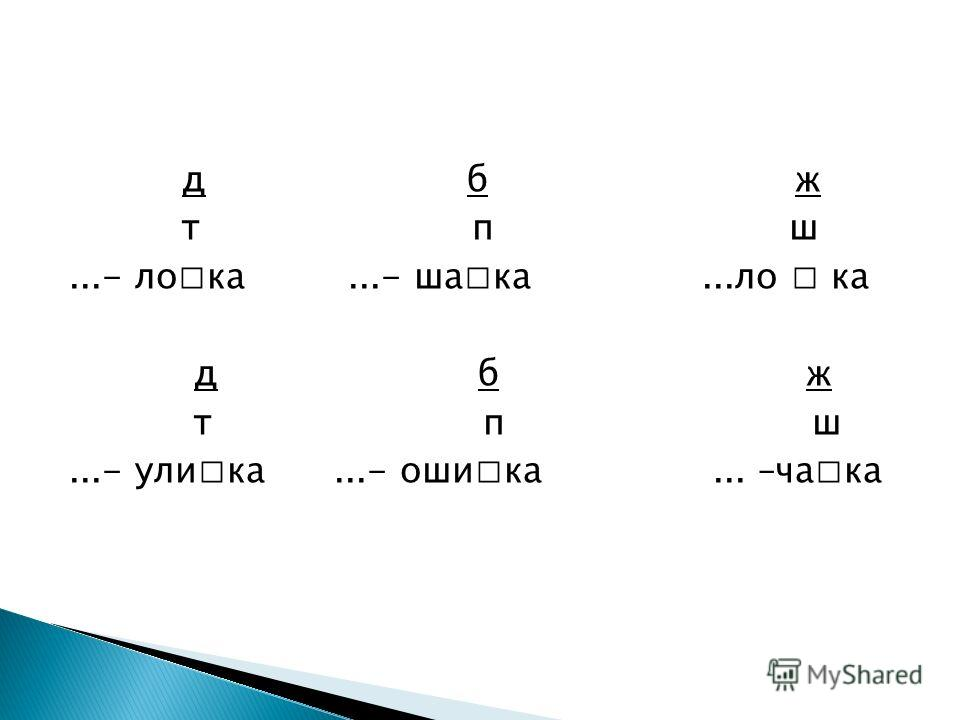 Чтобы проверить орфограмму в корне, надо однокоренным словом назвать предмет ласково или представить его маленьким.