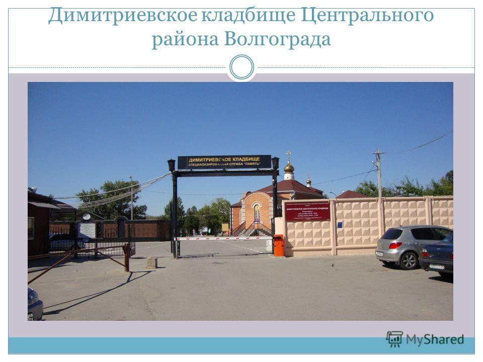 Димитриевское кладбище Центрального района Волгограда
