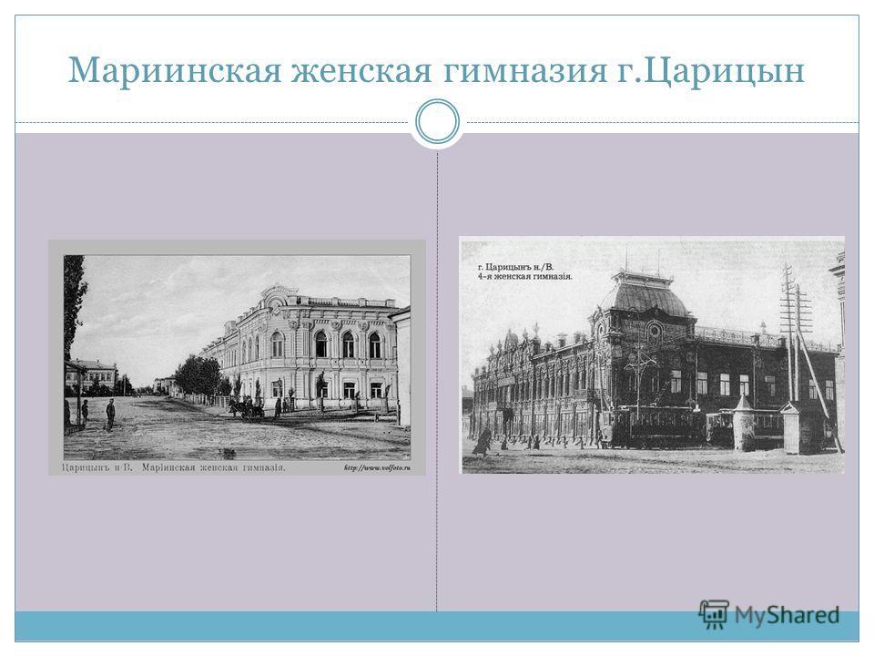 Мариинская женская гимназия г.Царицын