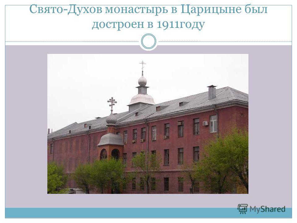 Свято-Духов монастырь в Царицыне был достроен в 1911 году