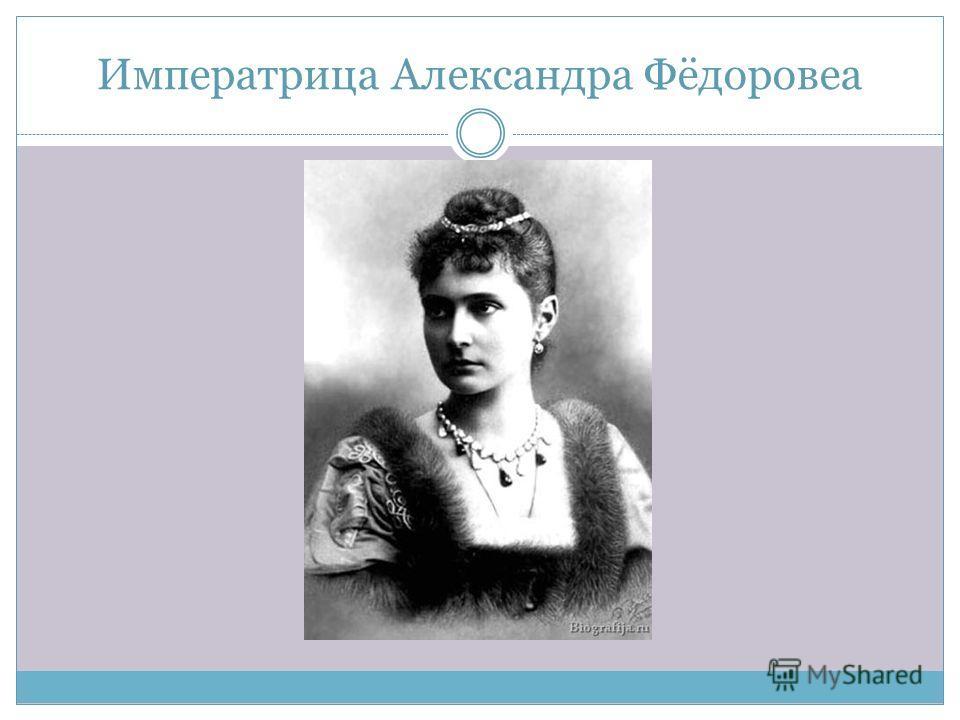 Императрица Александра Фёдоровеа