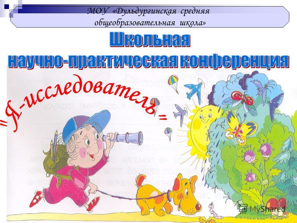 МОУ «Дульдургинская средняя общеобразовательная школа»