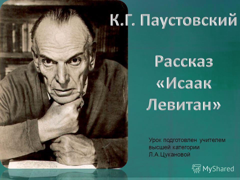 Урок подготовлен учителем высшей категории Л.А.Цукановой