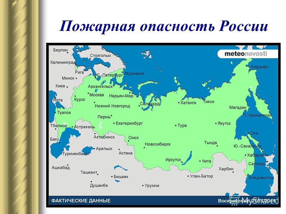 Пожарная опасность России