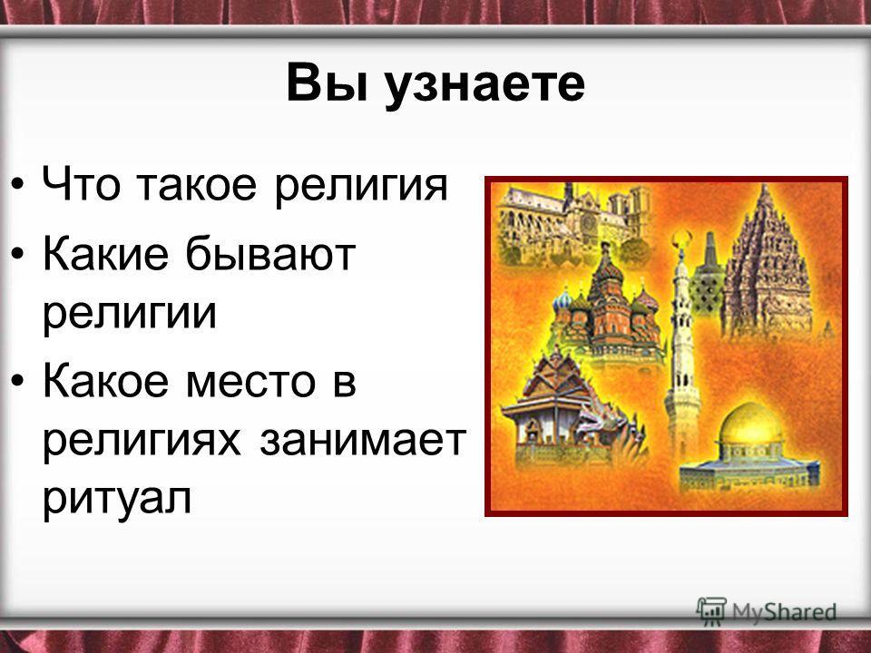 Вы узнаете Что такое религия Какие бывают религии Какое место в религиях занимает ритуал