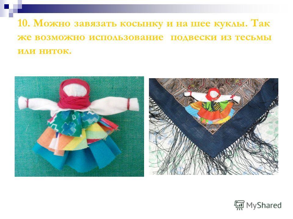 10. Можно завязать косынку и на шее куклы. Так же возможно использование подвески из тесьмы или ниток.
