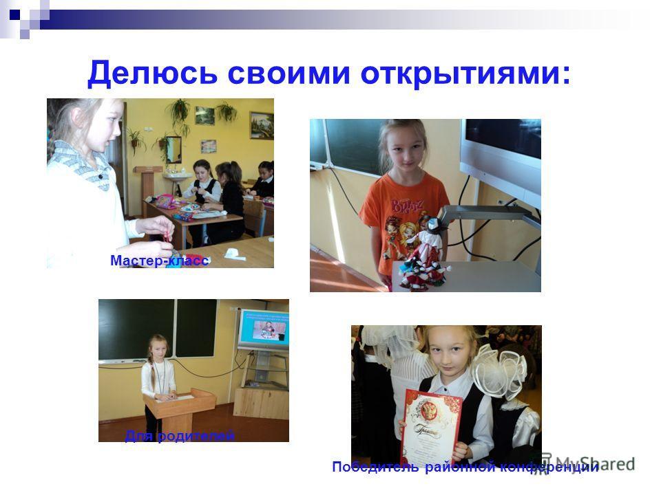 Делюсь своими открытиями: Мастер-класс Для родителей Победитель районной конференции