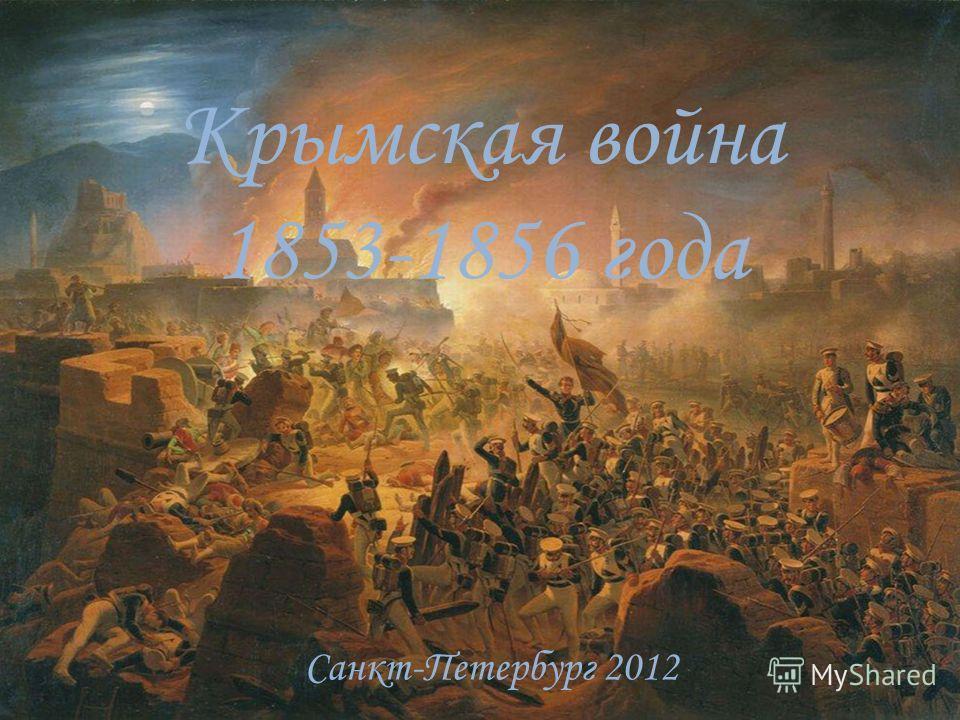 Крымская война 1853-1856 года Санкт-Петербург 2012
