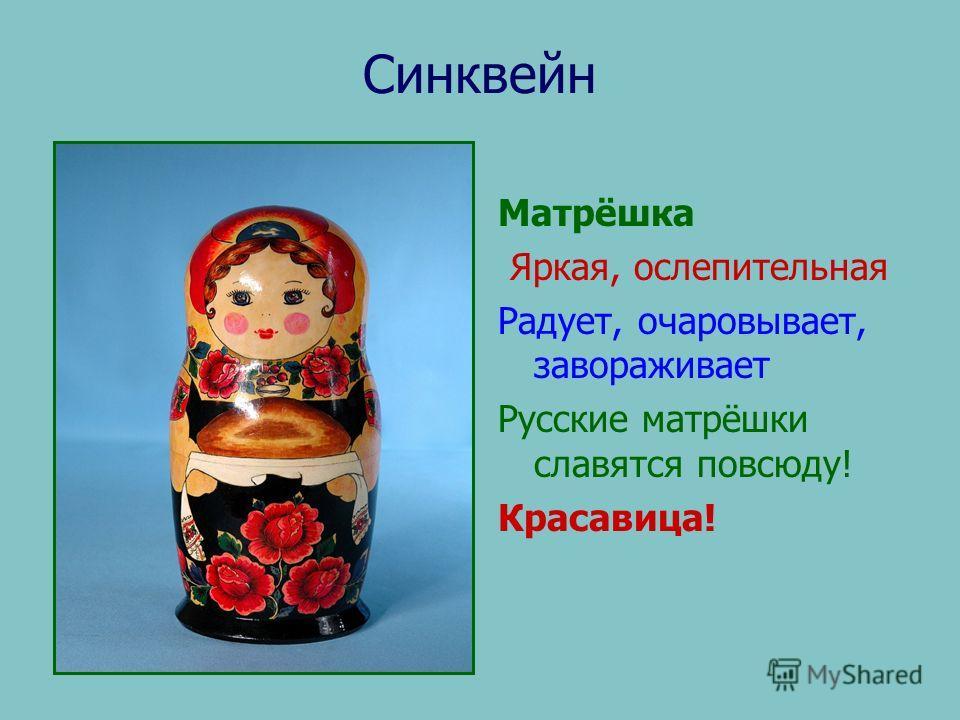 Синквейн Матрёшка Яркая, ослепительная Радует, очаровывает, завораживает Русские матрёшки славятся повсюду! Красавица!