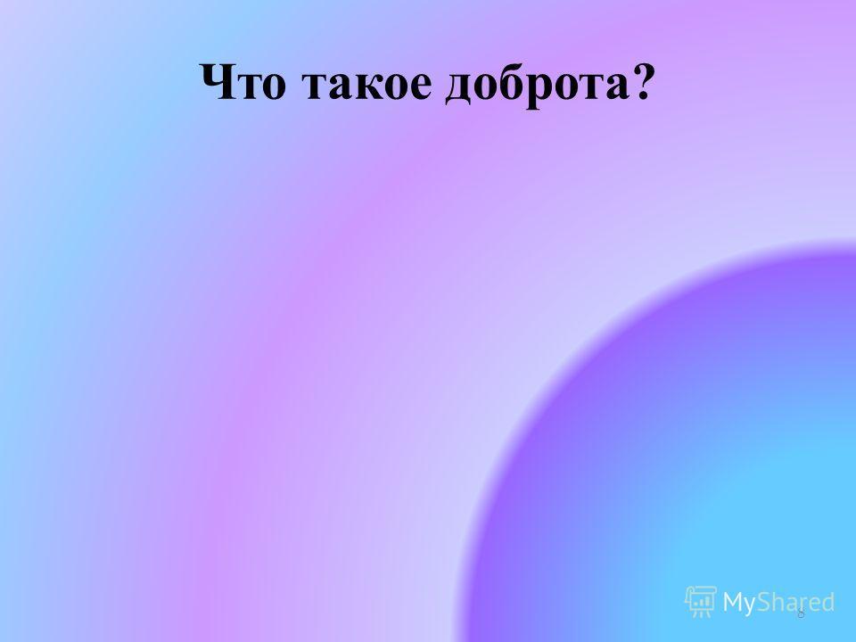 Что такое доброта? 8