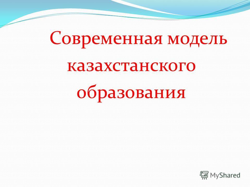 Современная модель казахстанского образования