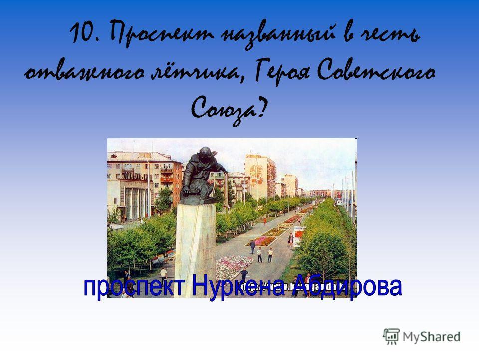 10. Проспект названный в честь отважного лётчика, Героя Советского Союза?