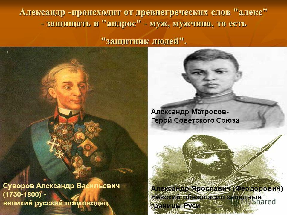 Александр -происходит от древнегреческих слов