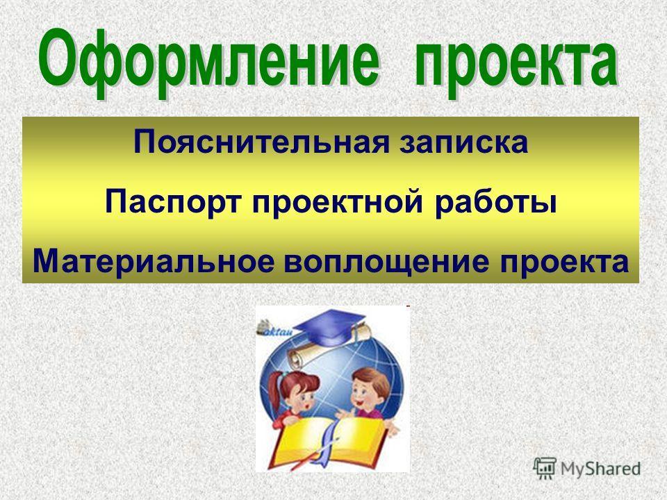 Пояснительная записка Паспорт проектной работы Материальное воплощение проекта