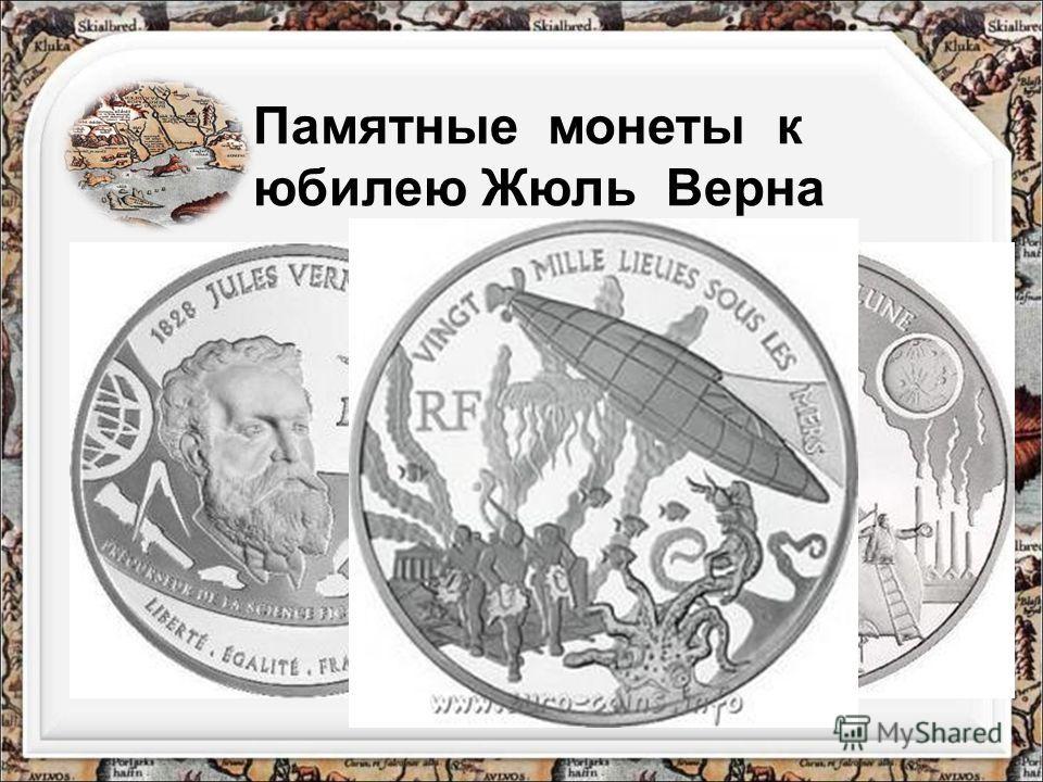 Памятные монеты к юбилею Жюль Верна