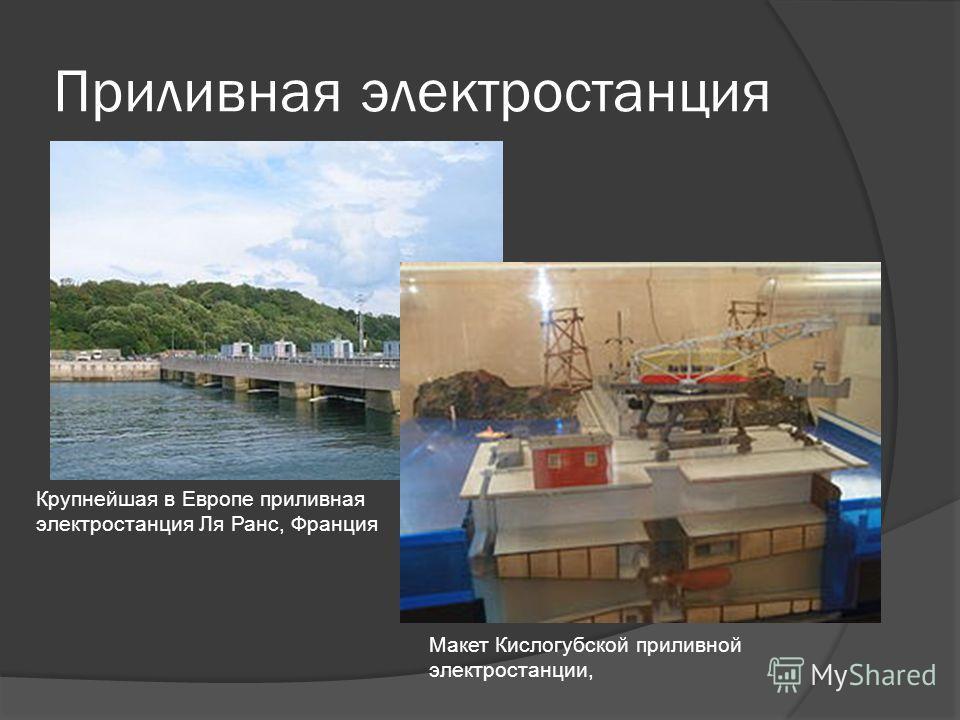 Приливная электростанция Крупнейшая в Европе приливная электростанция Ля Ранс, Франция Макет Кислогубской приливной электростанции,