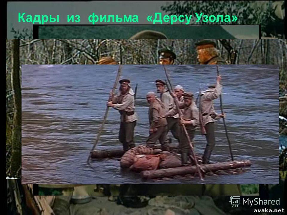 Кадры из фильма «Дерсу Узола»