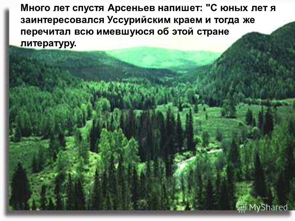Много лет спустя Арсеньев напишет: С юных лет я заинтересовался Уссурийским краем и тогда же перечитал всю имевшуюся об этой стране литературу.