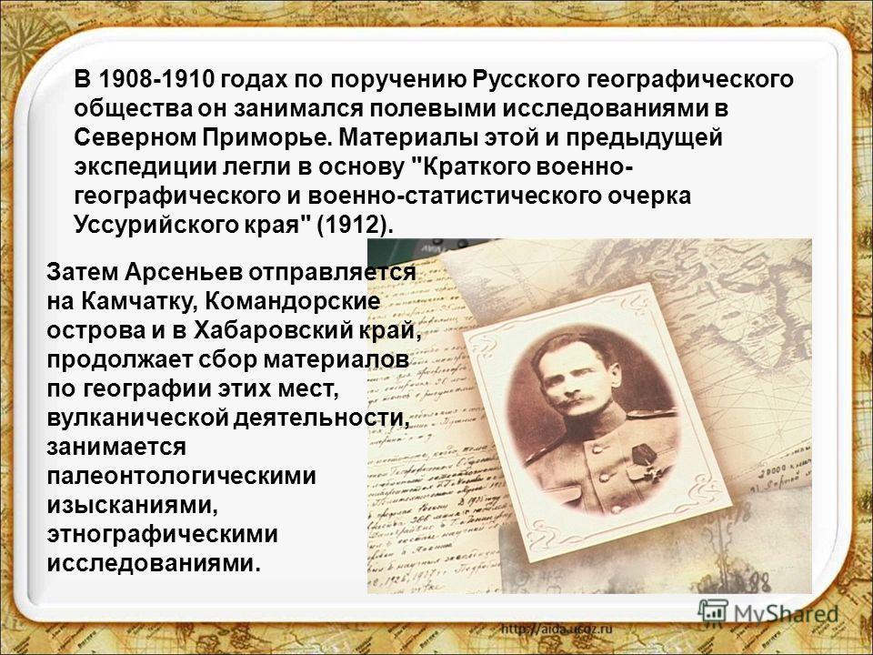 В 1908-1910 годах по поручению Русского географического общества он занимался полевыми исследованиями в Северном Приморье. Материалы этой и предыдущей экспедиции легли в основу
