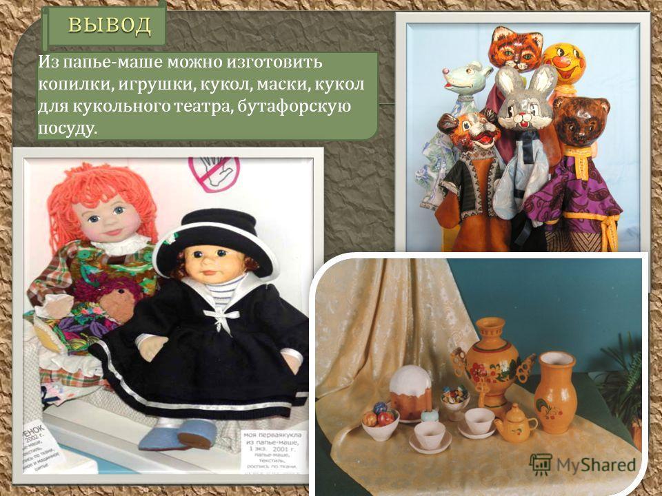 Из папье-маше можно изготовить копилки, игрушки, кукол, маски, кукол для кукольного театра, бутафорскую посуду.