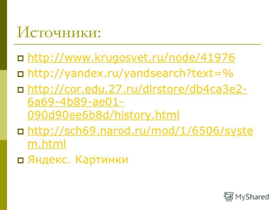 Источники: http://www.krugosvet.ru/node/41976 http://yandex.ru/yandsearch?text=% http://cor.edu.27.ru/dlrstore/db4ca3e2- 6a69-4b89-ae01- 090d90ee6b8d/history.html http://cor.edu.27.ru/dlrstore/db4ca3e2- 6a69-4b89-ae01- 090d90ee6b8d/history.html http: